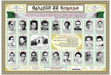 Photo of قائمة أعضاء مجموعة 22 المفجرين للثورة