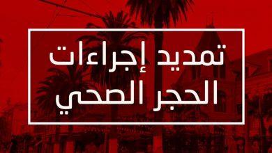 Photo of تمديد الحجر الصحي 21 يوم و تعديل مواقيته