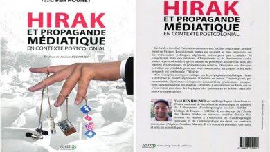 """Photo of """"الحراك و الدعاية الاعلامية في سياق ما بعد الاستعمار""""، محاولة نقدية للخطاب الاعلامي الفرنسي"""