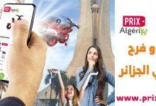 Photo of PrixAlgérie تقدم خدماتها للمغتربين للجزائرين